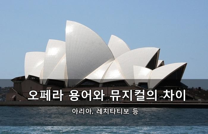 오페라 용어 종류와 뮤지컬의 차이 - 아리아, 레치타티보 등