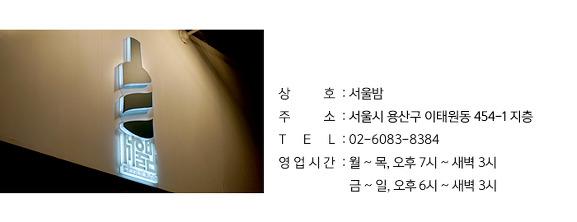 서울밤 위치