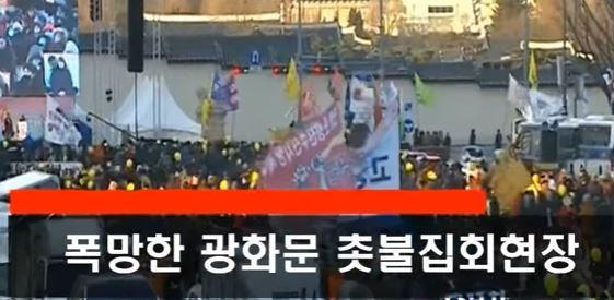 폭망한 광화문 촛불집회 (1월 14일)