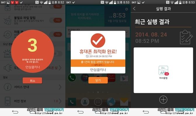LG G3 A 후기, 새로운 기능, 안심 클리너, 스마트폰 최적화