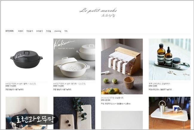 예쁜 온라인 소품샵~ '소소상점'으로 상호변경!5