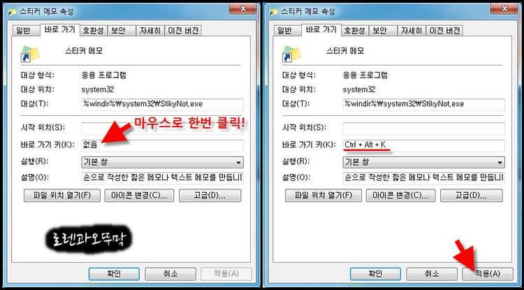 윈도우 메모장, 스티커 메모 단축키 설정방법6