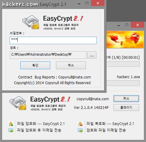 이지크립트(EasyCrypt)
