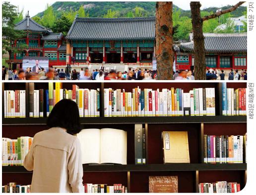 집옥재 작은도서관(경복궁)