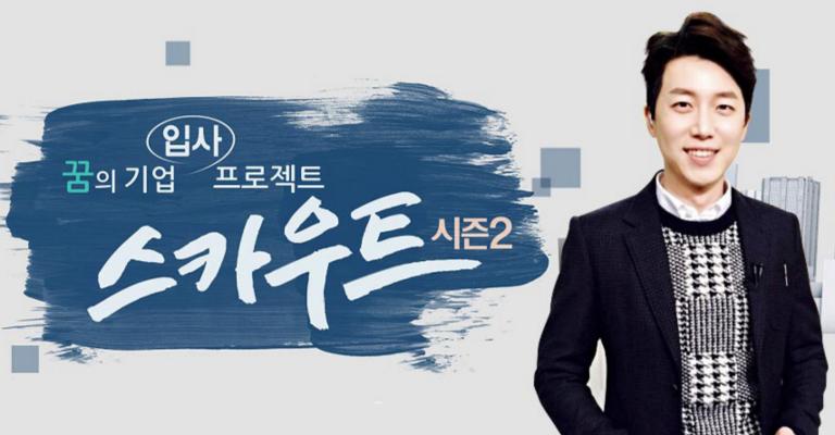 꿈의 기업 입사 프로젝트 스카우트 시즌2