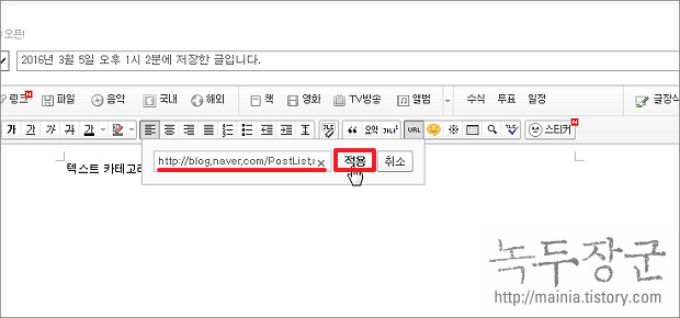 네이버 블로그 카테고리, 포스팅 링크 걸어 글 쓰는 방법