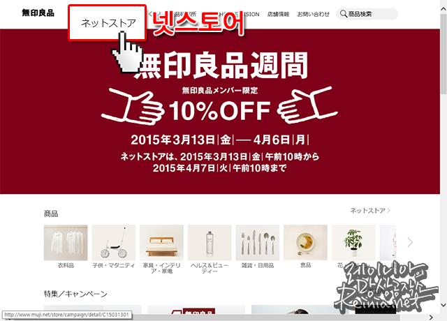 무인양품 인터넷 홈페이지