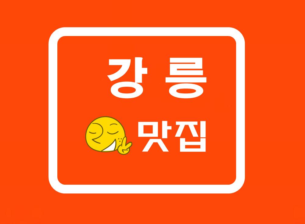 [강릉 맛집]강릉 맛집 모음