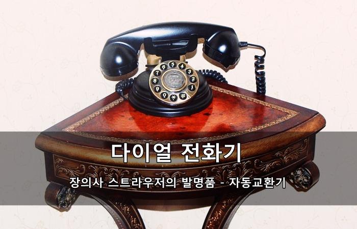 장의사 알몬 스트로저의 발명품 - 다이얼 전화기 자동교환기