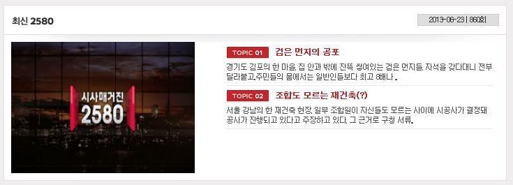 시사매거진-2580-국정원