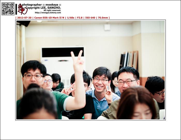 2012.07.20~21 재단교직원연수 01