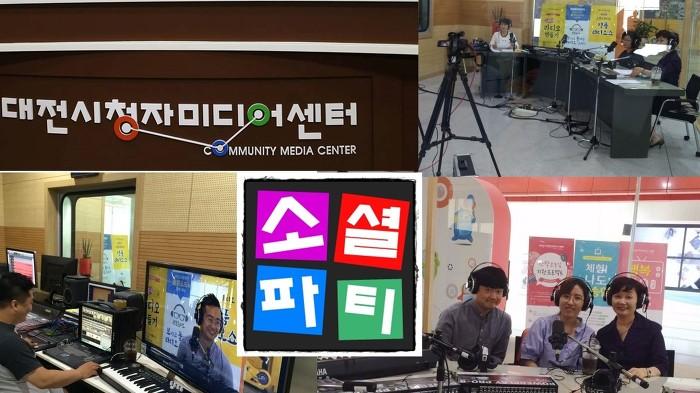 [소셜파티 월요특강] 라디오제작방송체험 대전시청자미디어센터