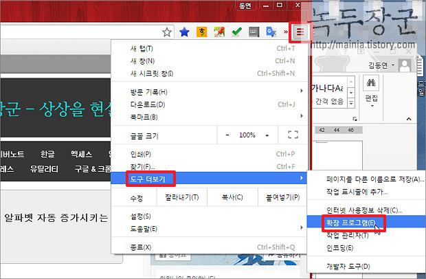 구글 크롬 확장 프로그램 삭제하는 여러가지 방법