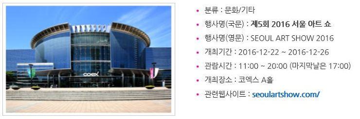 서울 아트쇼
