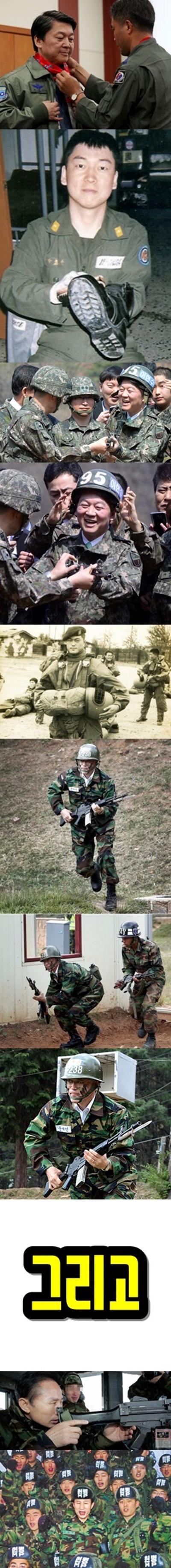 안철수, 문재인, 군복