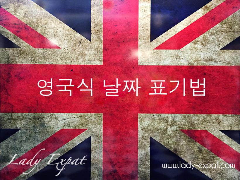 Dates in British English. Lady Expat.