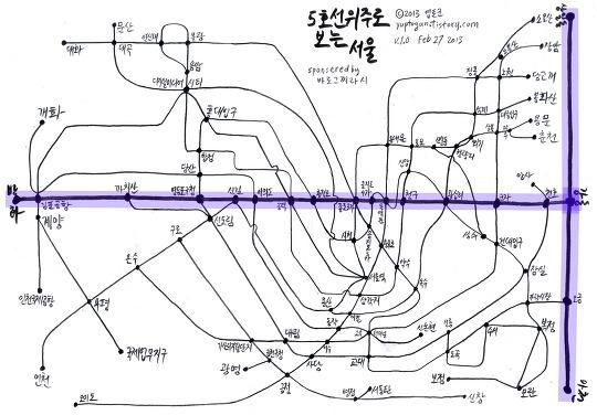 5호선 위주로 보는 서울 (C)2013 by yuptogun.tistory.com