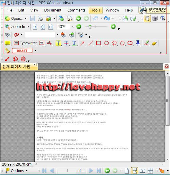무료유틸 pdf 뷰어 - PDF-X Change Viewer 004