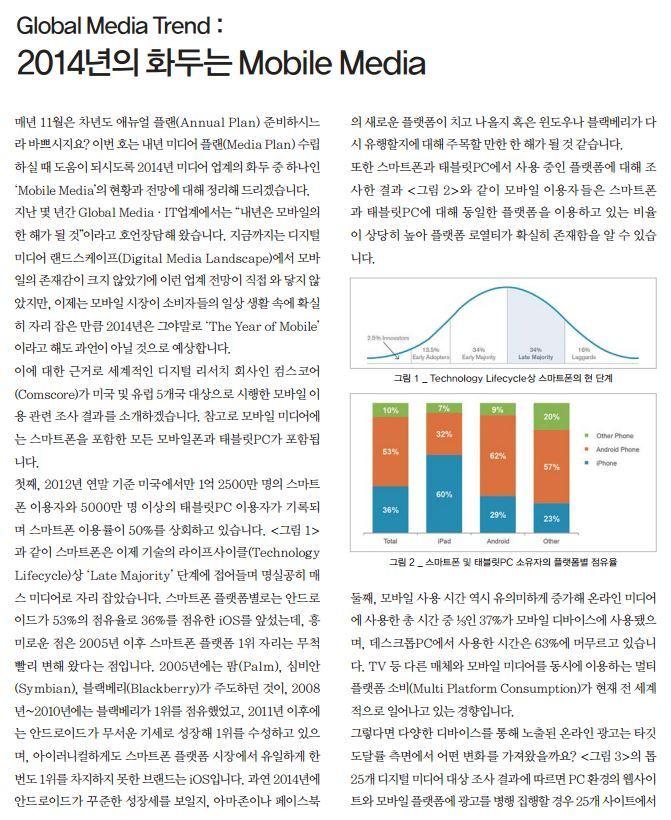 Global Media Trend: 2014년의 화두는 Mobile Media (제일기획 사보/칼럼)