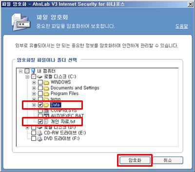 V3 플레티넘 개인 정보 보호 파일 암호화
