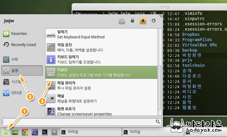 리눅스 민트 한글 iBus