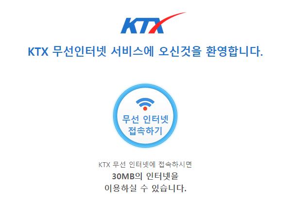 KTX포항역 무선인터넷 와이파이