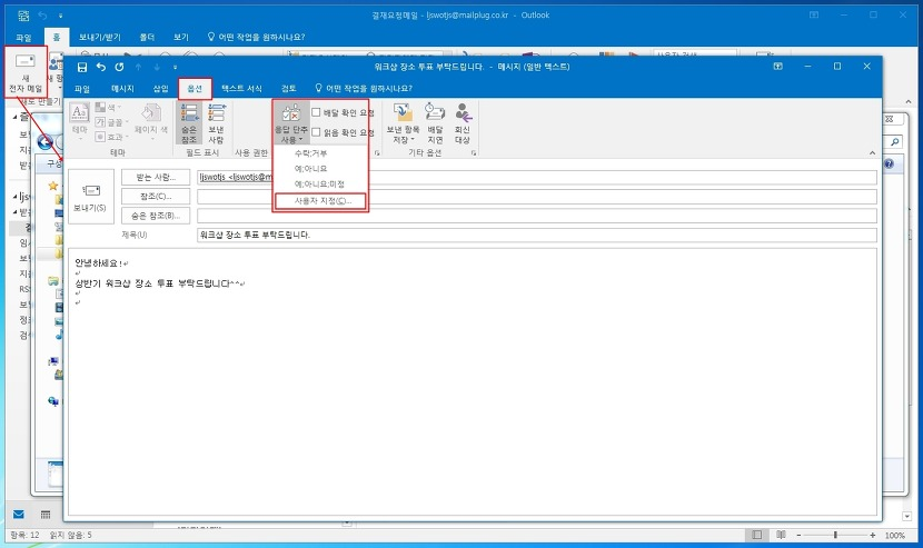 outlook_screenshot01