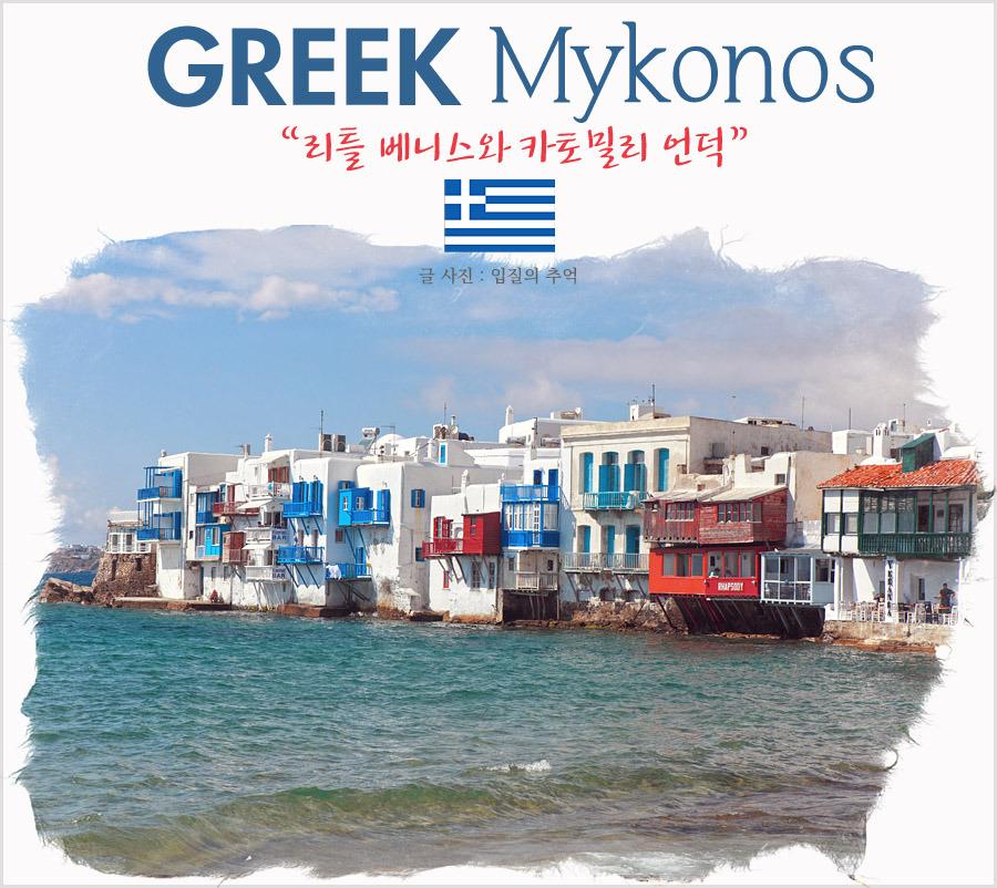 그리스 미코노스 여행(2), 대충 찍어도 그림이 되는 곳, 리틀 베니스
