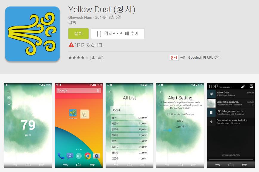 Yellow Dust (황사)