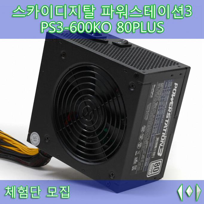 스카이디지탈 파워스테이션3 PS3-600KO 80PLUS