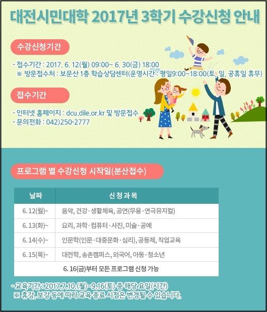 대전시민대학 2017-3학기 수강신청안내