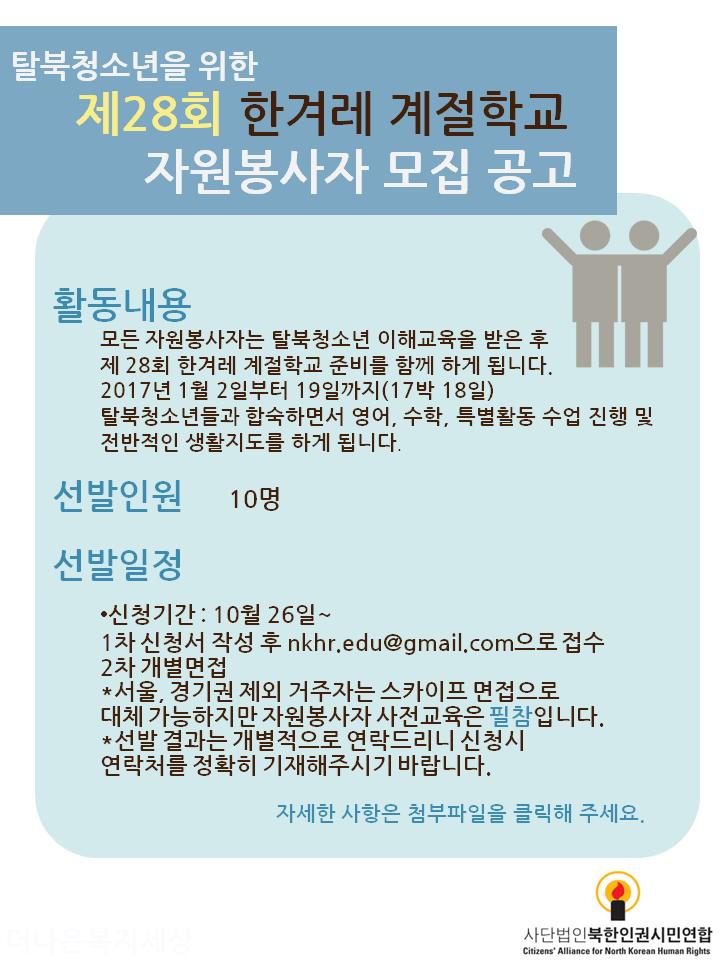 [북한인권시민연합] 제28회 한겨레 계절학교 자원봉사자 모집
