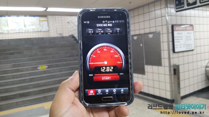 불광역, 갤럭시S5 광대역 LTE-A 속도