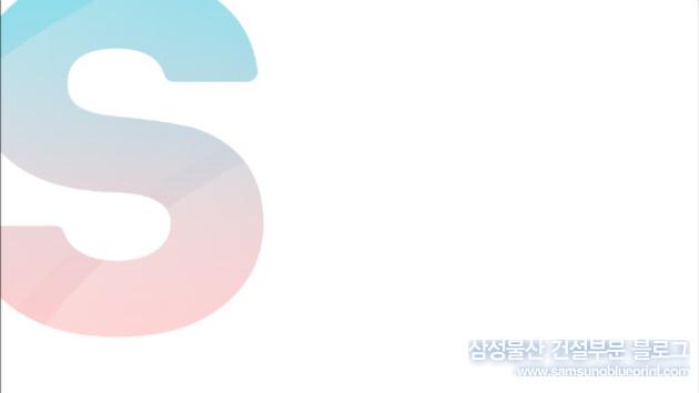 삼성물산_건설부문_PPT강의_21