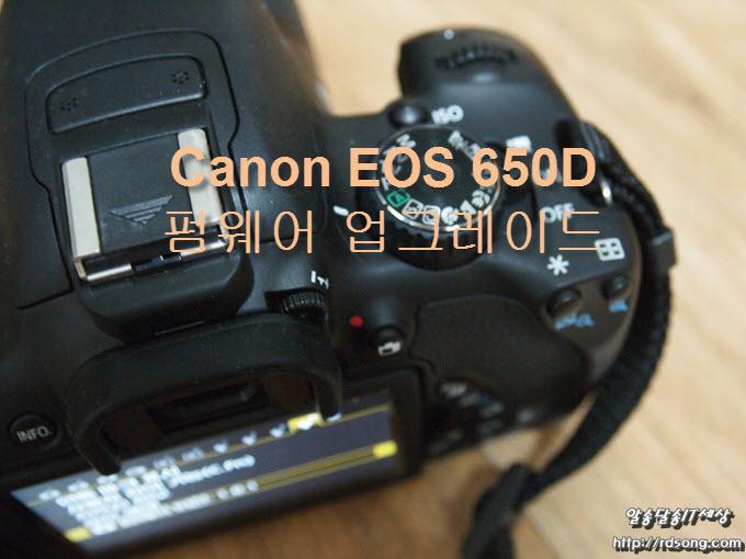 캐논 eos 650D 펌웨어 1.0.4 업데이트