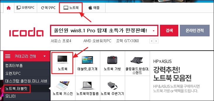 아이코다 노트북 메뉴