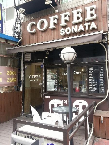 서울 중구 중림시장 카페 - 커피 소나타 Coffee Sonata