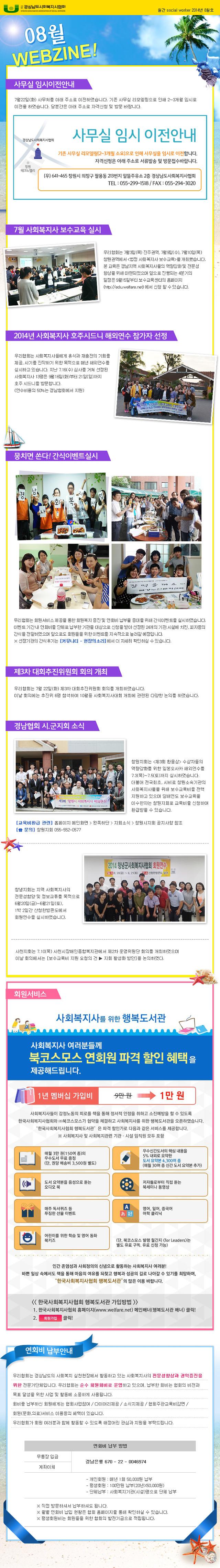 경상남도사회복지사협회 2014년 8월 웹진