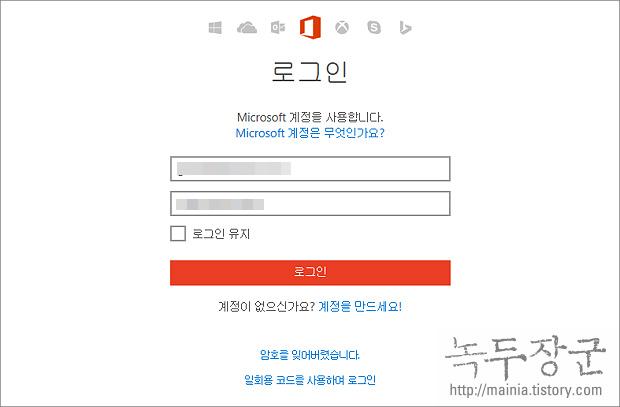 마이크로소프트 오피스 Office 2013 재설치하는 방법