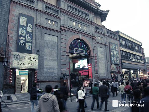 베이징 최초의 현대식 극장