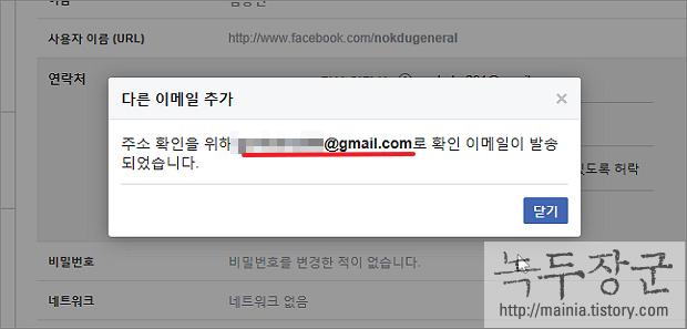 페이스북 facebook 아이디 변경을 위해 계정 이메일 주소 추가, 삭제하는 방법