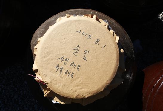 울진 방주공동체 강문필,최정화 부부의 효소액 항아리의 정성
