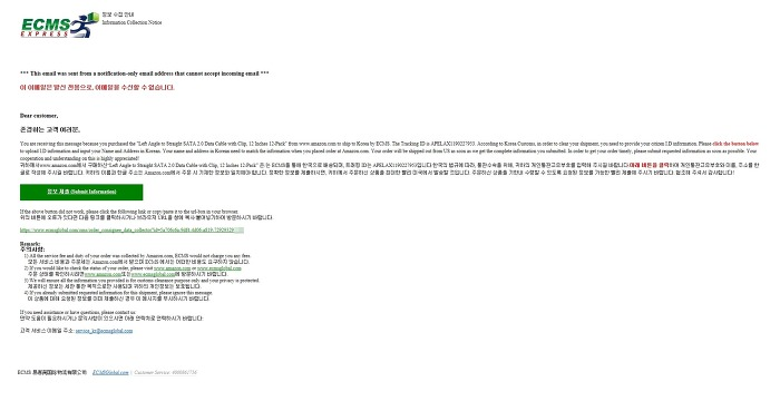 아마존 배송 관련 메일