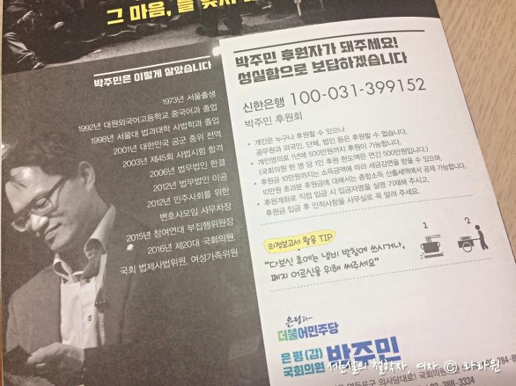 은평꽃거지갑, 박주민의원
