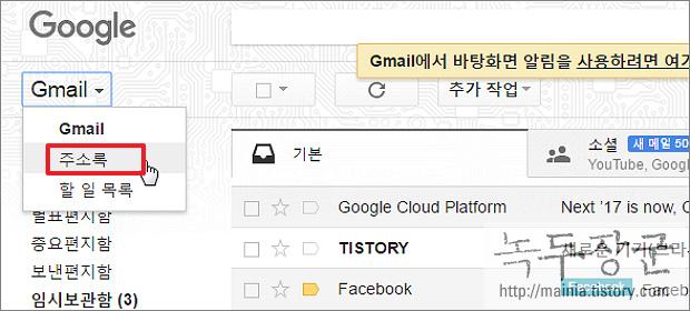 구글 주소록 연락처 중복 제거 하는 방법