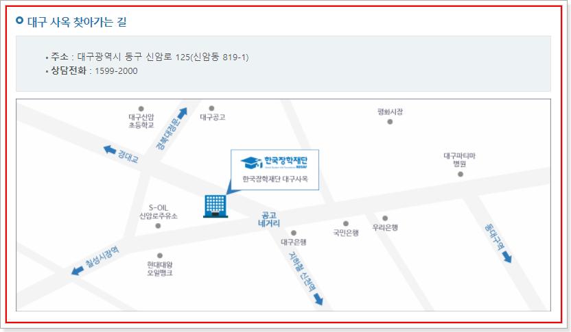 한국장학재단 대구사옥 찾아가는길