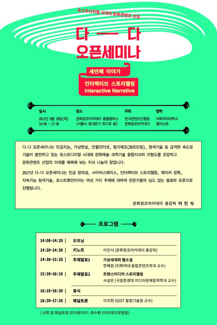 """[한국콘텐츠진흥원] 세번째 다-다 오픈세미나 """"인테랙티브 스토리텔링"""""""