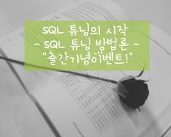 이벤트| [SQL 튜닝의 시작-SQL 튜닝 방법론-] 출간 기념 이벤트★