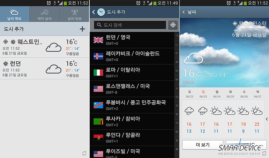 갤럭시S4,갤럭시S4 LTE-A,S번역기,삼성앱스,해외여행,T로밍,olleh로밍,U+로밍,해외여행 준비물,해외여행 어플,해외여행 추천,해외여행 영어회화,해외여행 필수품