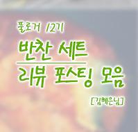 풀로거 12기_반찬 12종 세트 리뷰 모음[11]_김혜은님